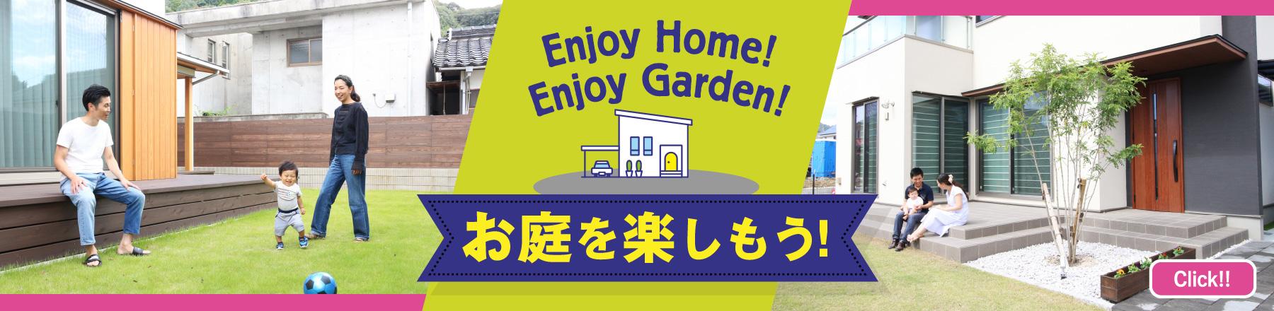 お庭を楽しもう!
