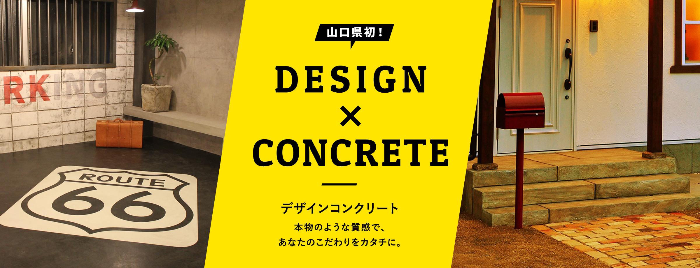 山口県!デザインコンクリート