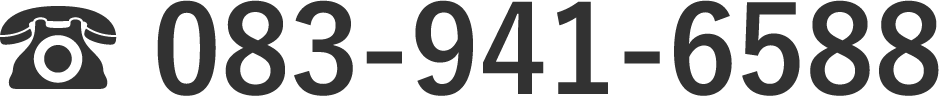 083-941-6588