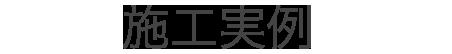 外構・エクステリア施工実績【山口県の外構工事、エクステリアのお店COLETTE】