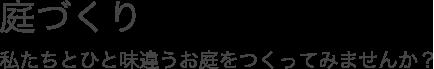 niwa1